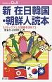 新・在日韓国・朝鮮人読本<新版> リラックスした関係を求めて