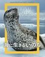 海に生きるいのち ナショナルジオグラフィック傑作写真集 ワイルドライフ