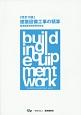 建築設備工事の積算<改訂10版>
