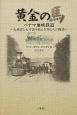 黄金の馬 パナマ地峡鉄道 大西洋と太平洋を結んだ男たちの物語