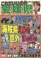これでいいのか愛媛県 日本の特別地域特別編集64 海賊県えひめは四国の中では意外とほのぼの!?