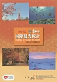 JNTO 日本の国際観光統計 2013