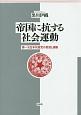 帝国に抗する社会運動 第一次日本共産党の思想と運動