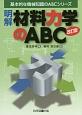 明解・材料力学のABC<改訂版>