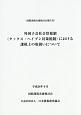 外国子会社合算税制(タックス・ヘイブン対策税制)における課税上の取扱いについて 国際課税実務検討会報告書