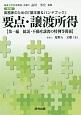 要点・譲渡所得<第3版> 第一編 総説・不動産譲渡の特例等関係 実務家のための「基本書&ハンドブック」