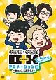 小野坂・小西のO+K 2.5次元 アニメーション 第2巻(通常版)