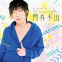 DJCD 谷山紀章のMr.Tambourine Man~門外不出~(DVD付)