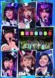 デビュー10周年スッペシャルコンサート2014THANKyouベリキュー!in日本武道館[後篇]
