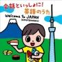 会話といっしょに! 英語のうた Welcome to JAPAN(OMOTENASHI)