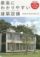 最高にわかりやすい建築設備 H25年省エネ基準に対応