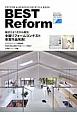 BEST Reform 2015 総計241点から選出 全国リフォームコンテスト受賞作品発表! REFORM&RENOVATION STYLE B(1)