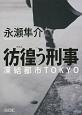 彷徨う刑事 凍結都市TOKYO