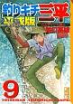 釣りキチ三平<平成版> (9)