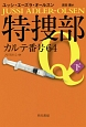 特捜部Q カルテ番号64(下)