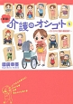実録!介護のオシゴト~オドロキ介護の最前線!!~ (5)