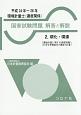環境計量士(濃度関係) 国家試験問題 解答と解説 環化・環濃 平成24年~平成26年 (2)