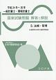一般計量士・環境計量士 国家試験問題 解答と解説 法規・管理 平成24年~平成26年 (3)