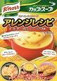 クノールカップスープアレンジレシピ 朝・昼・晩、3食おいしいレシピが満載! おいしさは素材からカップスープ