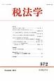 税法学 November2014 (572)