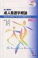 成人看護学 成人看護学概論<改訂第2版> 社会に生き世代をつなぐ成人の健康を支える