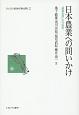 日本農業への問いかけ シリーズ・いま日本の「農」を問う2 「農業空間」の可能性