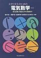 大学1年生のための電気数学<第2版> 電気回路・電磁気学の基礎数学