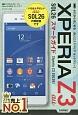 ゼロからはじめる au XPERIA Z3 SOL26スマートガイド