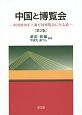 中国と博覧会<第2版> 中国2010年上海万国博覧会に至る道