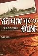 帝国海軍の航跡-父祖たちの証言-