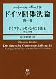 ドイツ団体法論 ドイツゲノッセンシャフト法史 第3分冊 (1)