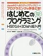 はじめてのプログラミング HSP3.4+3Dish超入門 JavaやCへのステップアップに!プログラミングの
