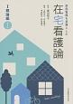 家族看護を基盤とした在宅看護論 概論編 (1)