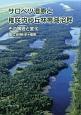 サロベツ湿原と稚咲内砂丘林帯湖沼群 その構造と変化