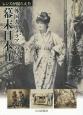 レンズが撮らえた外国人カメラマンの見た幕末日本<永久保存版> (2)