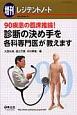 増刊レジデントノート 16-14 90疾患の臨床推論!診断の決め手を各科専門医が教えます