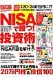 「NISAで勝つ!」投資術 NISAの謎を解け 非課税枠は将来120~240万円に!?子供NISA