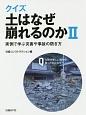クイズ 土はなぜ崩れるのか 実例で学ぶ災害や事故の防ぎ方 (2)