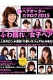 最新・ヘアオーダーカタログ 2015 「抜けウェーブ」「短め前髪」がお約束!ふわ揺れ・女子ヘア350