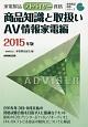 家電製品アドバイザー資格 商品知識と取扱い AV情報家電編 2015