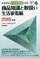 家電製品アドバイザー資格 商品知識と取扱い 生活家電編 2015