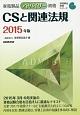 家電製品アドバイザー資格 CSと関連法規 2015