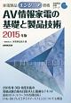 家電製品エンジニア資格 AV情報家電の基礎と製品技術 2015