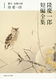 隆慶一郎短編全集 柳生 美醜の剣 (1)