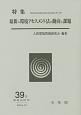 環境法研究 特集:最新の環境アセスメント法の動向と課題 (39)