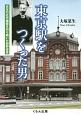 東京駅をつくった男 日本の近代建築を切り開いた辰野金吾