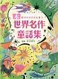 世界名作童話集 本好きの子どもに育つ