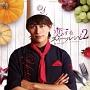 恋するスイーツレシピ2 ~君が恋に落ちる一つの方法~(DVD付)