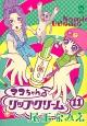 マコちゃんのリップクリーム (11)
