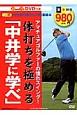 体打ちを極める「中井学に学べ」 アマチュアゴルファーの憧れスイング! DVDつき BS11「中井学の超ゴルフ学」番組本